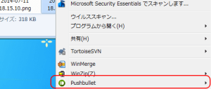 Pushbullet_in_contextmenu