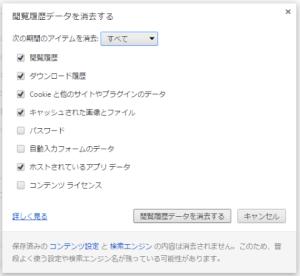 Google Chromeの閲覧履歴の削除ダイアログ