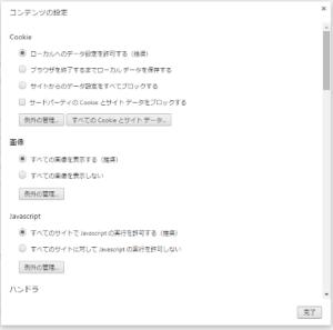 Google Chromeのウェブ コンテンツの設定ダイアログ