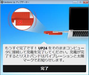 up24アップデーター7