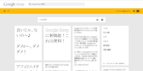 Google Keepのイメージ