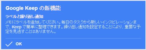 Google Keepの新機能_20150326