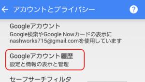 Googleアカウント履歴