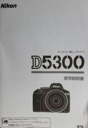 Nikon D5300 マニュアル