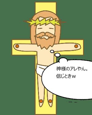 キリストさんの見解
