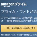 Amazonプライム会員の無料体験