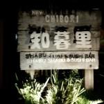 セブの日本食レストラン知暮里