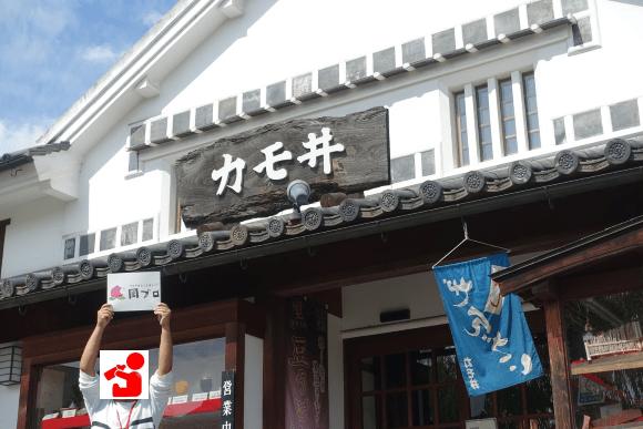 倉敷の名店 カモ井さん