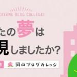 第12回岡山ブログカレッジ