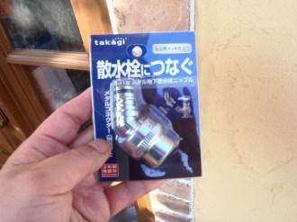 散水栓金具の交換