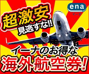 海外格安航空券のena(イーナ)