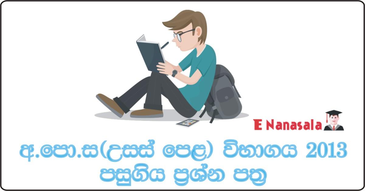 G.C.E. Advanced Level (A/L) Exam Past Papers - E Nanasala