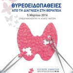 thyroid_POSTER