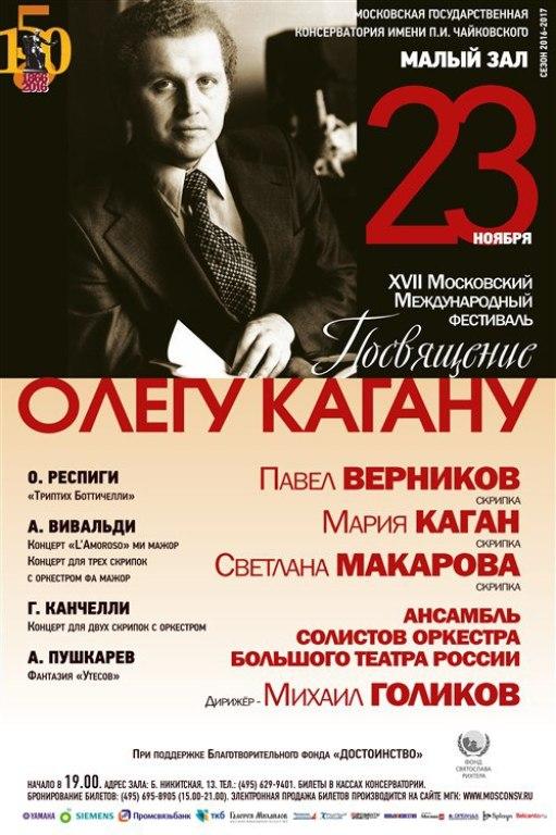 Осипов Контрабас