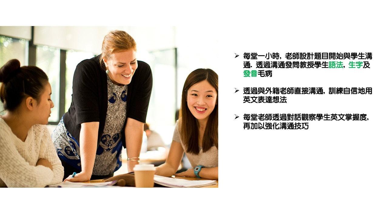 英文會話班 - 活力教育 Energy Education