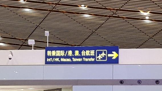 Transit_i_Beijing_lufthavn