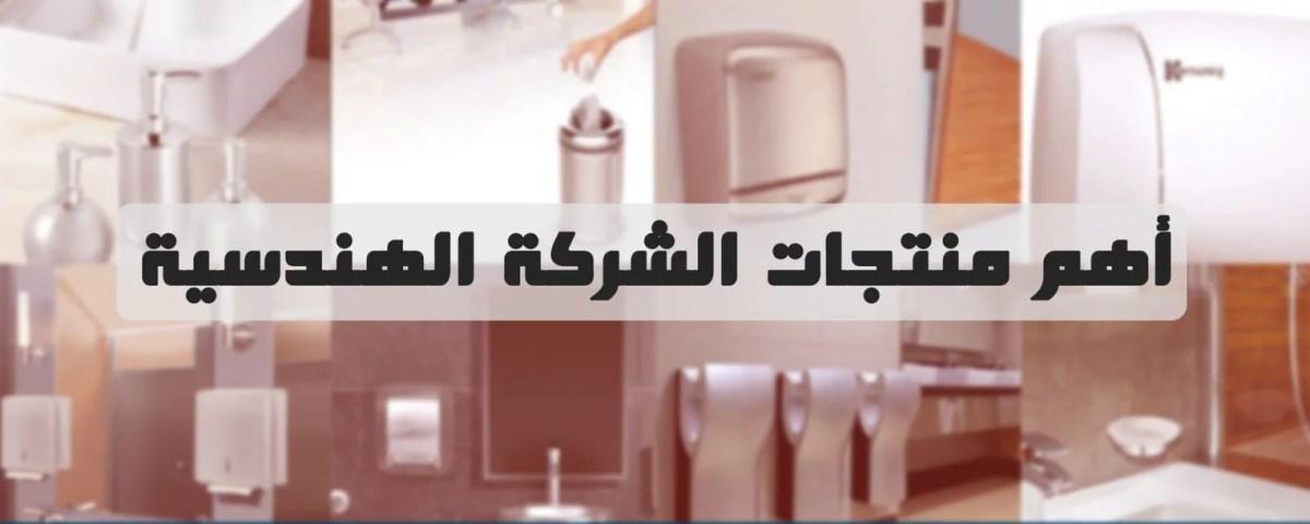 منتجات الهندسية