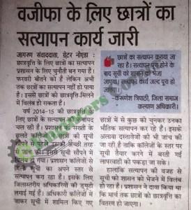 Scholarship News in Dainik Jagran