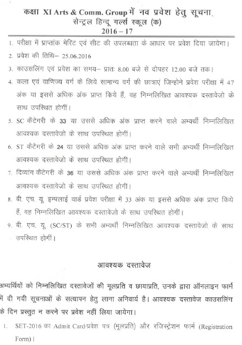 BHU CHS SET class 11th arts and commerce group counselling 2016