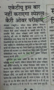 Amar Ujala Special Carry Over News