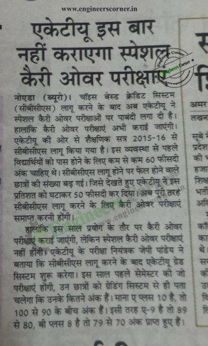 Amar Ujala Special Carry Over News