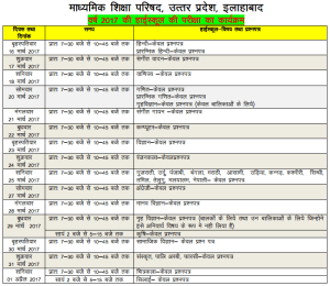 UP Board High School Class 10th Exam Time Table