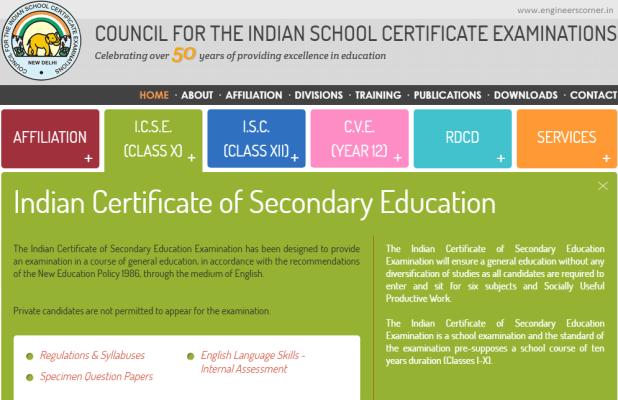 ICSE Board Class 10th Result 2017