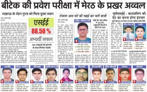 UPSEE 2017 Toppers