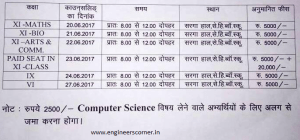 BHU CHS School SET 2017 Counselling Dates