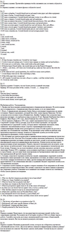 английский язык 8 класс афанасьева михеева перевод текстов гдз по