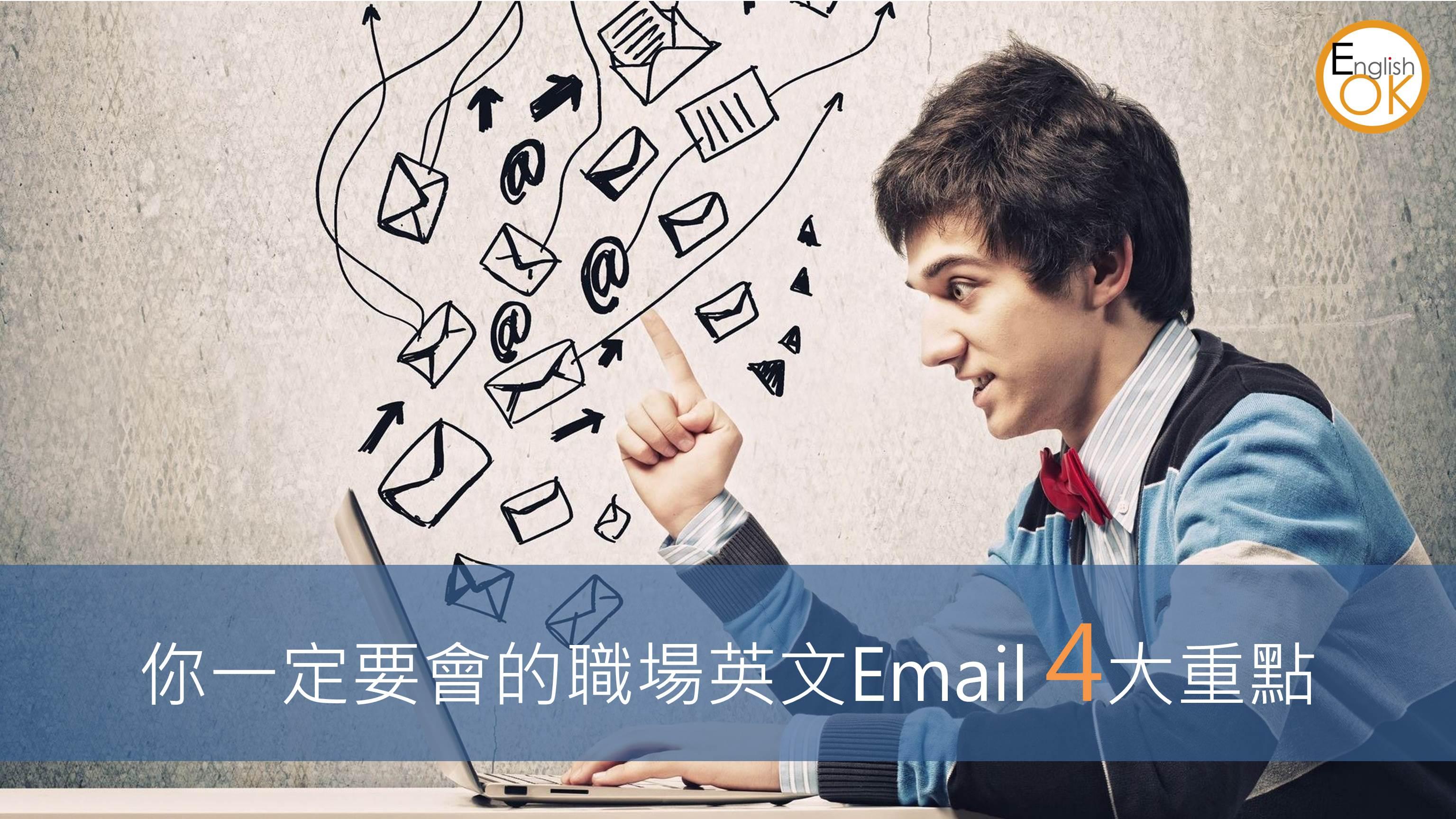 你一定要會的職場英文Email 4大重點 | | EnglishOK 中學英閱誌