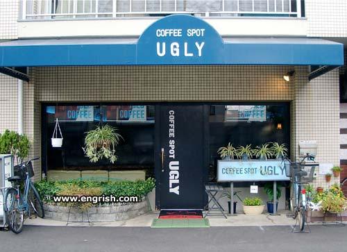 coffee-spot-ugly.jpg