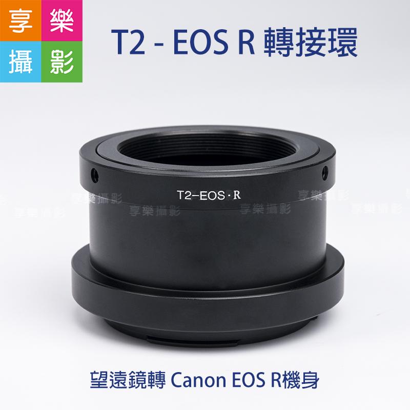 T2 – EOS R ER 轉接環 望遠鏡轉 Canon EOS R機身 轉接環 T-mount T接環 T2接環 – 享樂攝影官方旗艦店