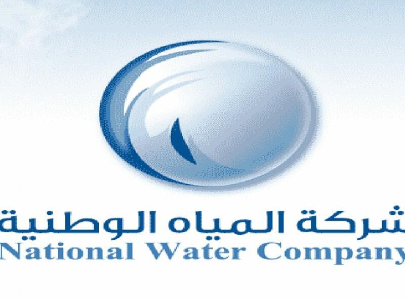 شكوى شركة المياه الوطنية وكيفية الأعتراض والشكاوي على ...