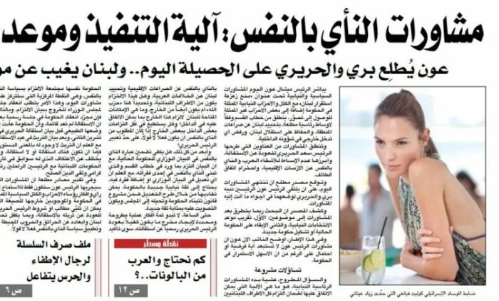 Para diario libanés Gal Gadot no solo es la Mujer Maravilla, también agente del Mossad…en la vida real
