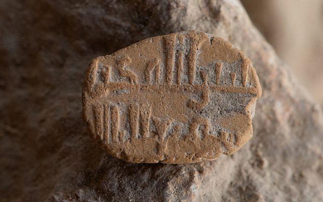 Extraño y diminuto amuleto árabe de 1,000 años descubierto en la Ciudad de David