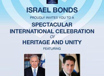 Israel Bonds International Celebration of Heritage and Unity
