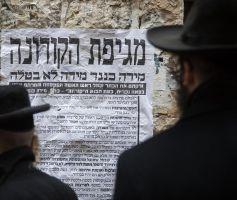 Yossi Khebzou/ La discriminación a los jaredíes y la pluralidad en Israel