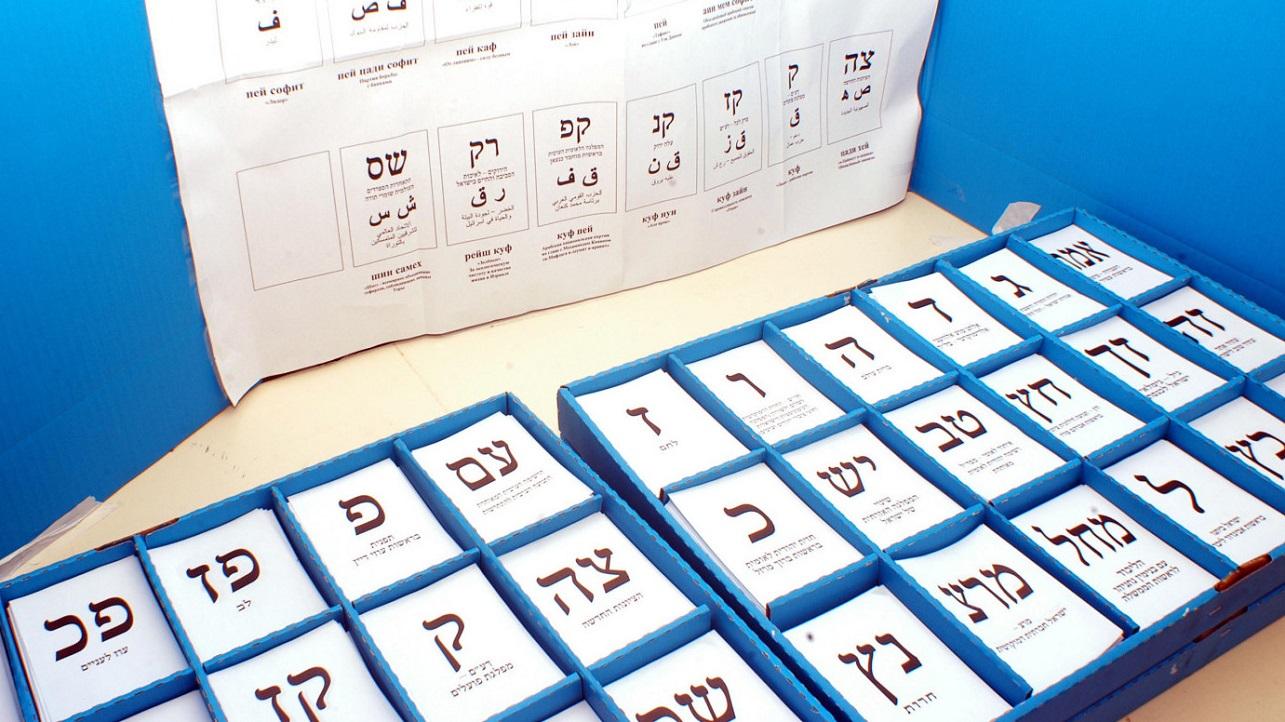 Urna de votación durante una elección en Israel