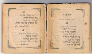 Imber aparentemente compuso Hatikva (La esperanza) un 22 de diciembre de 1878, varios años antes de mudarse a Eretz Yisrael.