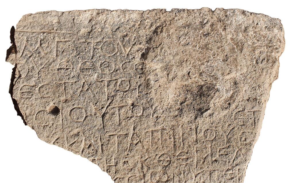 """La inscripción """"Cristo nacido de María"""" descubierta en la excavación de et-Taiyiba en el valle de Jezreel (Tzachi Lang / Autoridad de Antigüedades de Israel)."""
