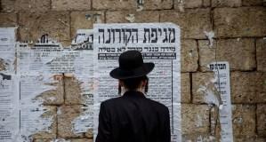 Ultraortodoxo en Israel