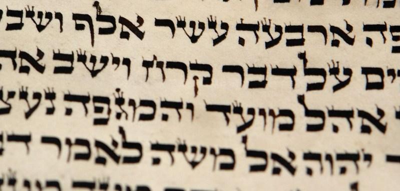 Texto en hebreo