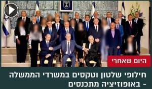 Captura de pantalla de Beharedei Haredim