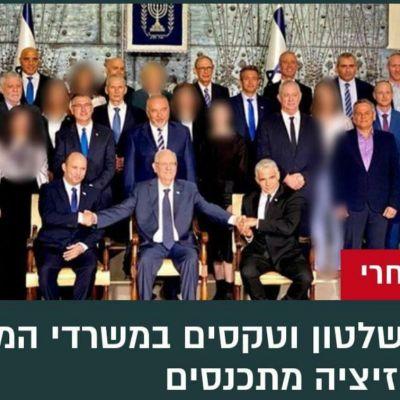 Sitio ultraortodoxo borra rostros de las mujeres del nuevo gobierno en Israel