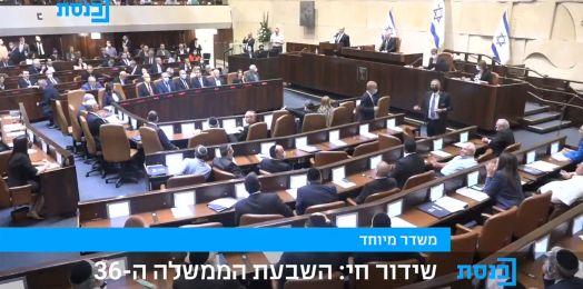 EN VIVO: Ceremonia de toma de posesión del nuevo gobierno en Israel