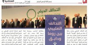 La amenaza del Estado Islámico contra el Continente incluye a España, que estuvo presente en la cumbre como miembro activo y avaló las decisiones tomadas