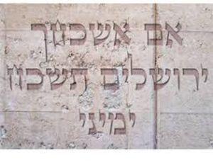 Aunque nuestro luto oficial por el Bet-haMiqdash concluye el día después de Tishá bAv, hay algunas tradiciones de duelo que mantenemos durante todo el año
