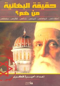 The Truth about the Baha'is: Who Are they? Their Beliefs, Orientations, Origins, Activities, Thinking, and Plots