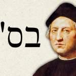 """Cristóbal Colón, con el fondo de las letras hebreas que significan """"Beezrat Hashem"""""""